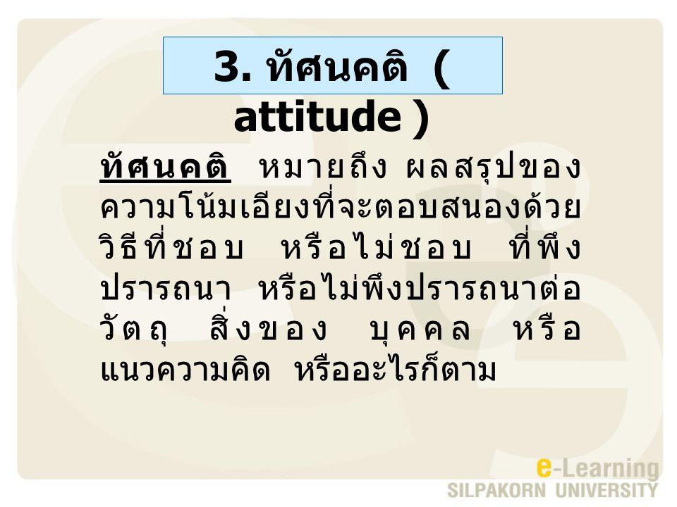 องค์ประกอบของ ทัศนคติ 1. องค์ประกอบของ ทัศนคติ 2. ส่วนของสติ และ เหตุผล 3. ส่วนของพฤติกรรม