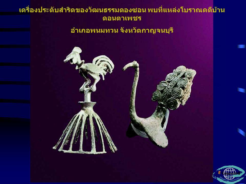 เครื่องประดับสำริดของวัฒนธรรมดองซอน พบที่แหล่งโบราณคดีบ้าน ดอนตาเพชร อำเภอพนมทวน จังหวัดกาญจนบุรี