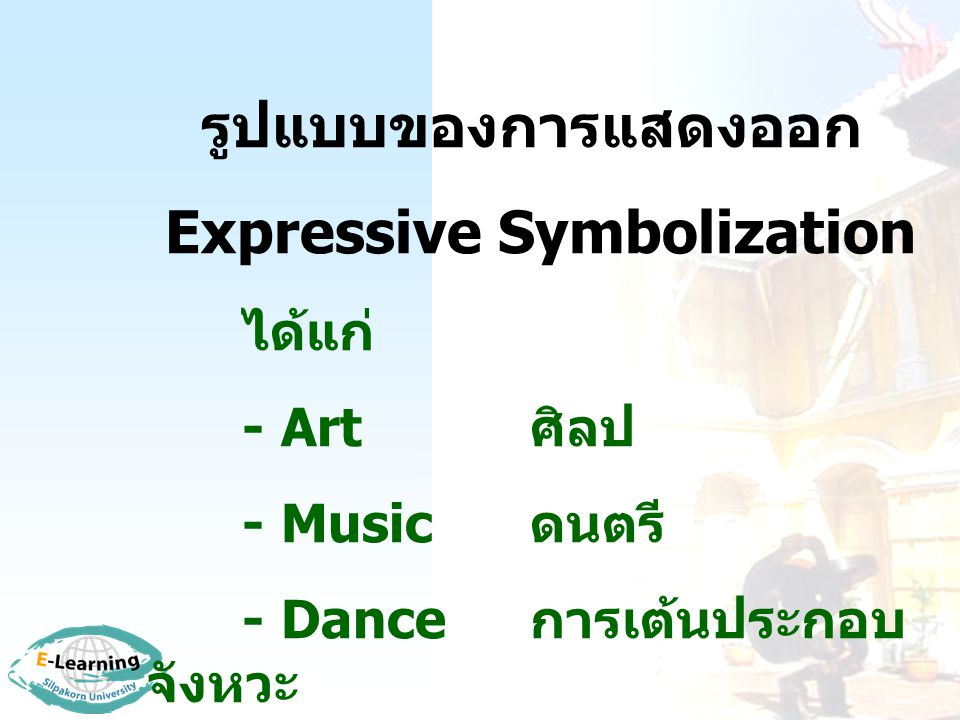 รูปแบบของการแสดงออก Expressive Symbolization ได้แก่ - Art ศิลป - Music ดนตรี - Dance การเต้นประกอบ จังหวะ