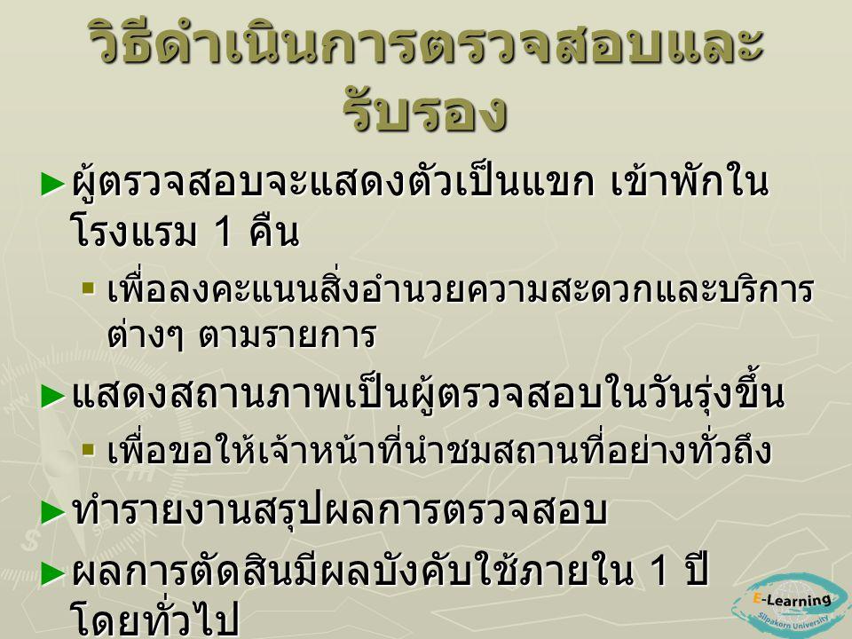 การจัดมาตรฐานโรงแรมใน ประเทศไทย ► จัดทำและประกาศรับรองมาตรฐาน โดย  สมาคมโรงแรมไทย (THA)  การท่องเที่ยวแห่งประเทศไทย (TAT)  สมาคมไทยธุรกิจการท่องเที่ยว (ATTA) ► ใช้สัญลักษณ์รูปดาวห้าแฉก ► การรับรองมาตรฐานมีผลเป็นระยะเวลา 3 ปี