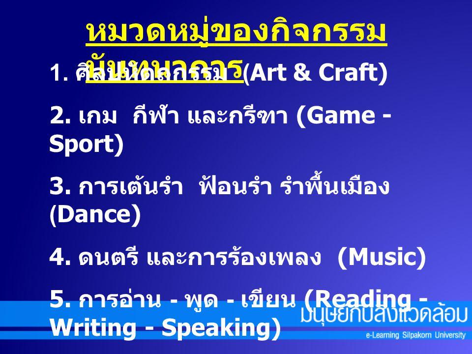 หมวดหมู่ของกิจกรรม นันทนาการ 1. ศิลปหัตถกรรม (Art & Craft) 2. เกม กีฬา และกรีฑา (Game - Sport) 3. การเต้นรำ ฟ้อนรำ รำพื้นเมือง (Dance) 4. ดนตรี และการ