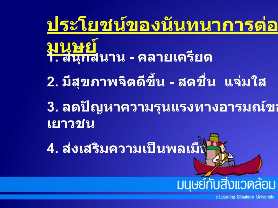 5.เสริมสร้างจริยธรรม 6. เสริมสร้างความคิดสร้างสรรค์ - การแสดงออก 7.