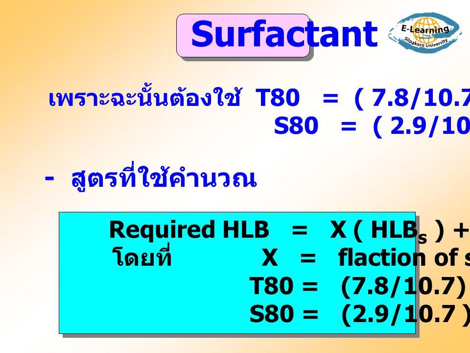 - สูตรที่ใช้คำนวณ Required HLB = X ( HLB s ) + ( 1-X ) ( HLB t ) โดยที่ X = flaction of span T80 = (7.8/10.7) * 7 = 5.1 g S80 = (2.9/10.7 ) * 7 = 1.9