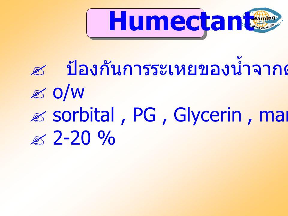  ป้องกันการระเหยของน้ำจากตำรับ  o/w  sorbital, PG, Glycerin, mannitol, glucose  2-20 % Humectant