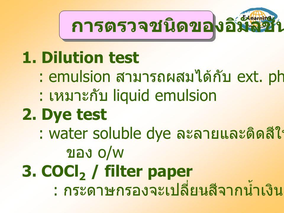 การตรวจชนิดของอิมัลชัน 1. Dilution test : emulsion สามารถผสมได้กับ ext. phase เท่านั้น : เหมาะกับ liquid emulsion 2. Dye test : water soluble dye ละลา
