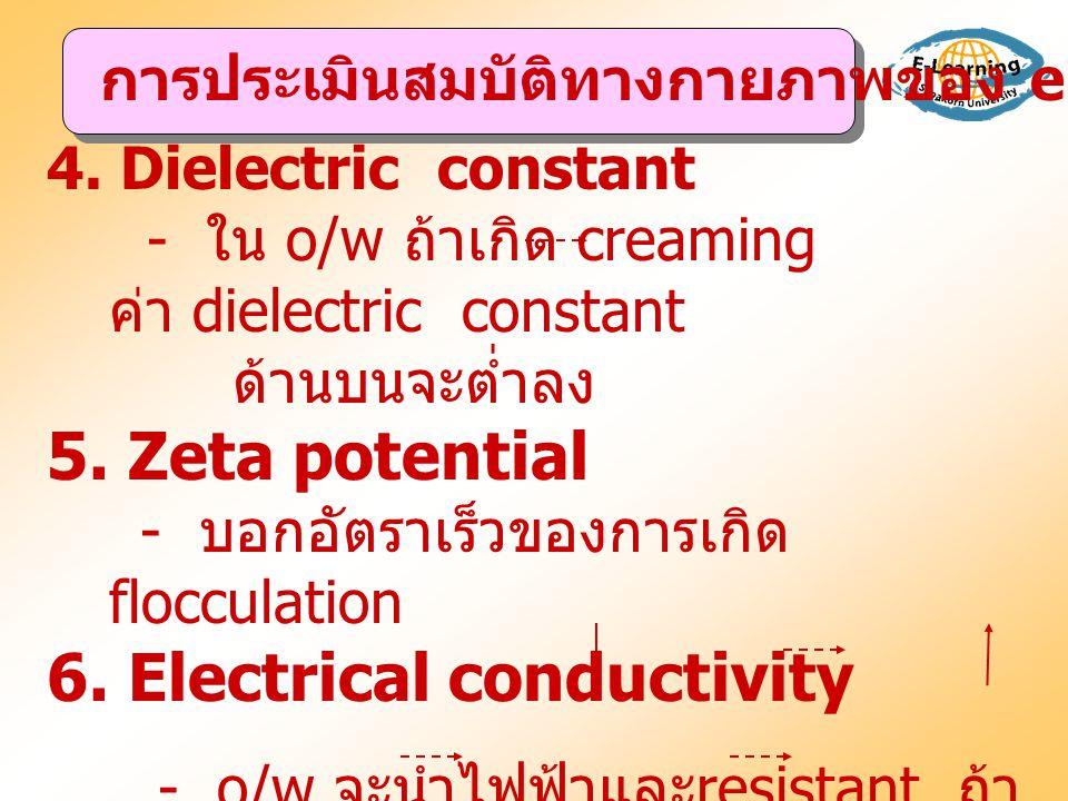 4. Dielectric constant - ใน o/w ถ้าเกิด creaming ค่า dielectric constant ด้านบนจะต่ำลง 5. Zeta potential - บอกอัตราเร็วของการเกิด flocculation 6. Elec