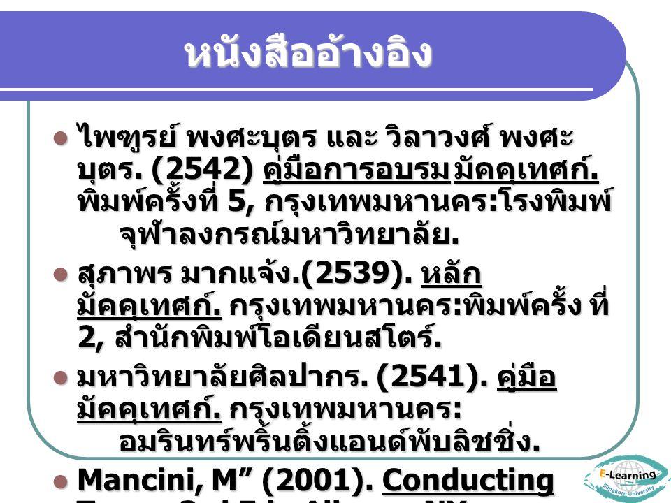 หนังสืออ้างอิง ไพฑูรย์ พงศะบุตร และ วิลาวงศ์ พงศะ บุตร. (2542) คู่มือการอบรมมัคคุเทศก์. พิมพ์ครั้งที่ 5, กรุงเทพมหานคร : โรงพิมพ์ จุฬาลงกรณ์มหาวิทยาลั