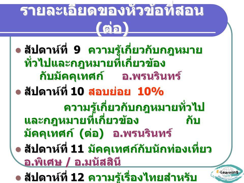 สัปดาห์ที่ 13 ความรู้เรื่องไทยสำหรับ มัคคุเทศก์ ( ต่อ ) ทัศนศึกษา สัปดาห์ที่ 13 ความรู้เรื่องไทยสำหรับ มัคคุเทศก์ ( ต่อ ) ทัศนศึกษา นอกสถานที่ รายงาน อ.