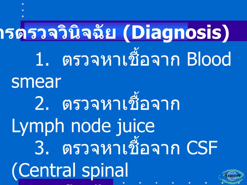 1.ตรวจหาเชื้อจาก Blood smear 2. ตรวจหาเชื้อจาก Lymph node juice 3.