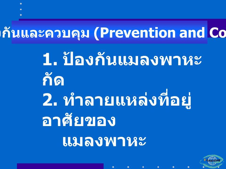 1.ป้องกันแมลงพาหะ กัด 2.