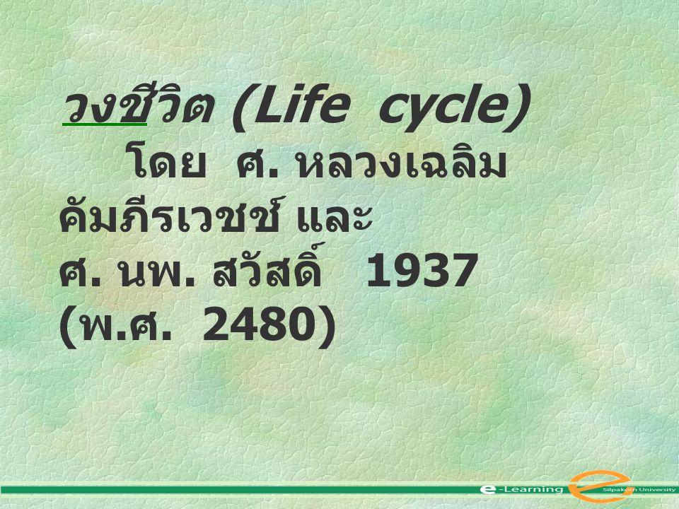 วงชีวิต (Life cycle) โดย ศ. หลวงเฉลิม คัมภีรเวชช์ และ ศ. นพ. สวัสดิ์ 1937 ( พ. ศ. 2480)