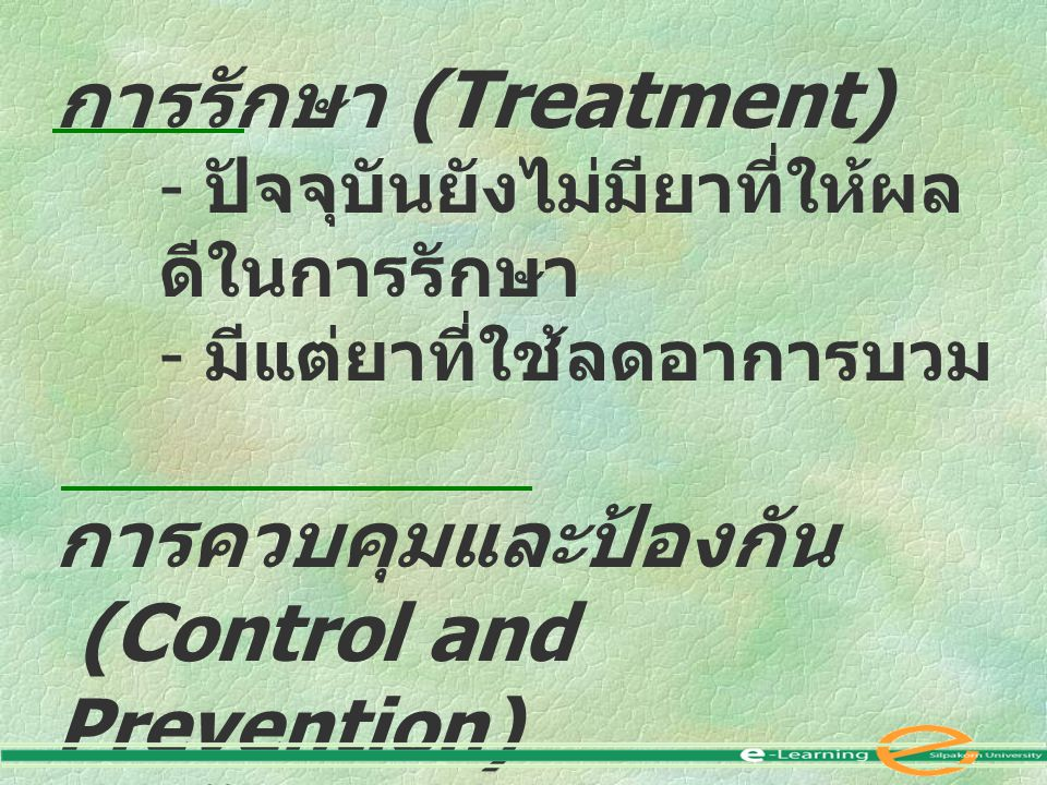 การรักษา (Treatment) - ปัจจุบันยังไม่มียาที่ให้ผล ดีในการรักษา - มีแต่ยาที่ใช้ลดอาการบวม การควบคุมและป้องกัน (Control and Prevention) - ไม่ควรกินอาหารดิบ โดยเฉพาะปลาดิบ