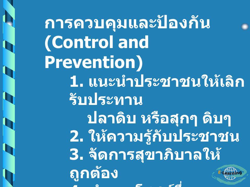 การตรวจวินิจฉัย (Diagnosis) 1.ตรวจหาไข่พยาธิใน อุจจาระ 2.