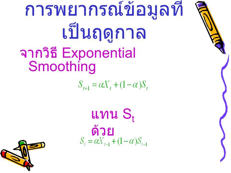 การพยากรณ์ข้อมูลที่ เป็นฤดูกาล จากวิธี Exponential Smoothing แทน S t ด้วย
