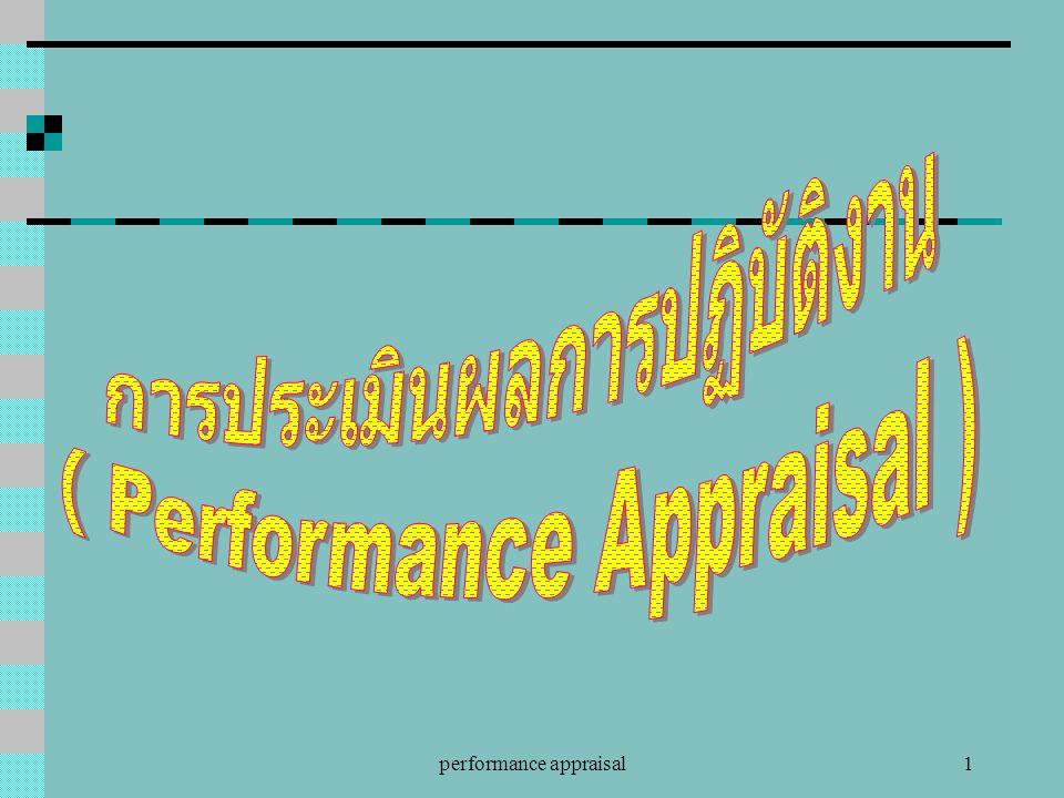 performance appraisal12 เทคนิควิธีการประเมิน ( Appraisal Methods) 1.