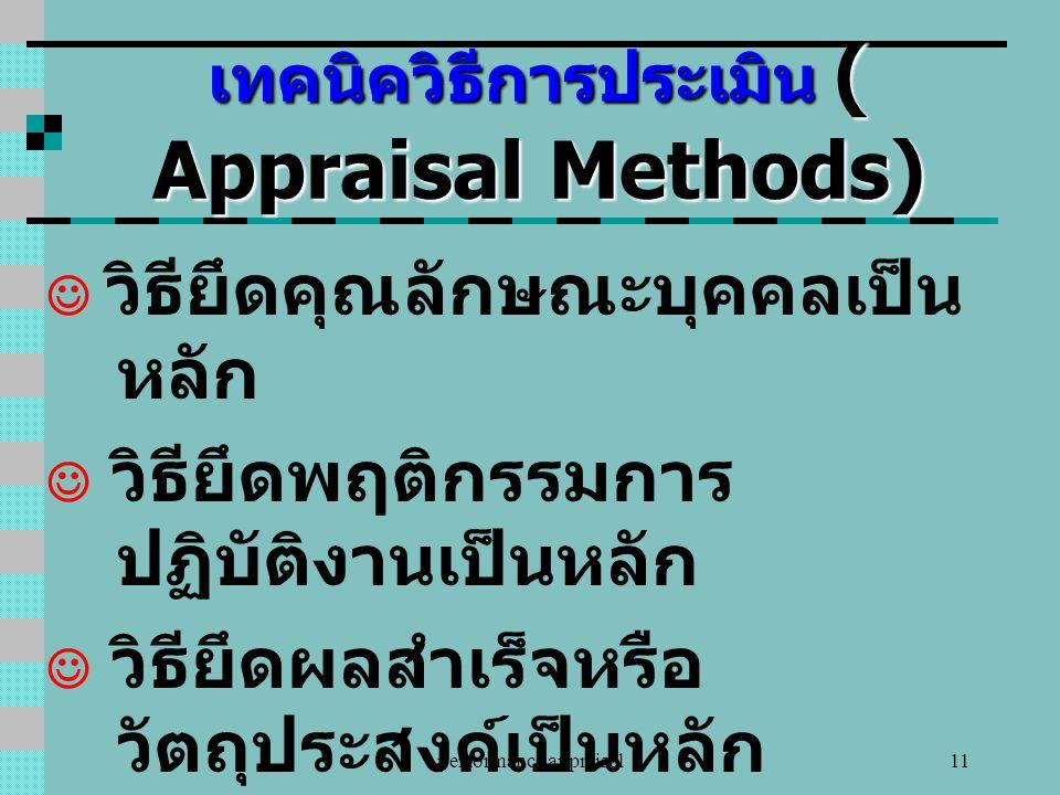 performance appraisal11 เทคนิควิธีการประเมิน ( Appraisal Methods) วิธียึดคุณลักษณะบุคคลเป็น หลัก วิธียึดพฤติกรรมการ ปฏิบัติงานเป็นหลัก วิธียึดผลสำเร็จ