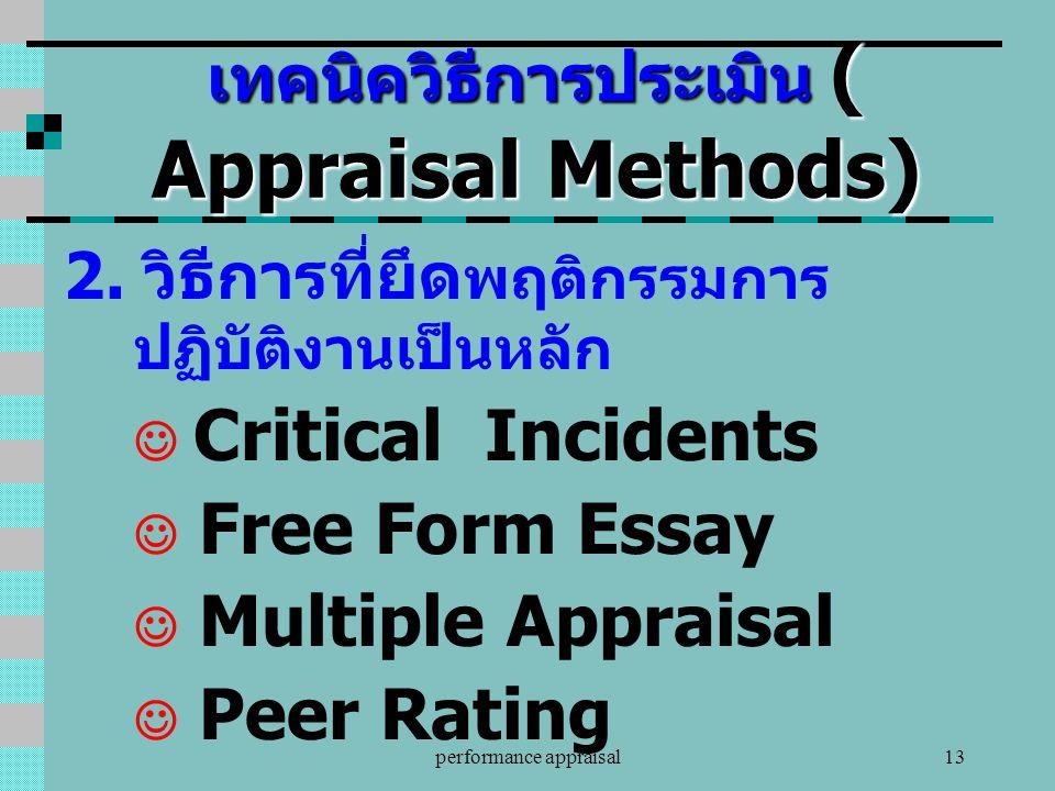 performance appraisal13 เทคนิควิธีการประเมิน ( Appraisal Methods) 2. วิธีการที่ยึด พฤติกรรมการ ปฏิบัติงานเป็นหลัก Critical Incidents Free Form Essay M