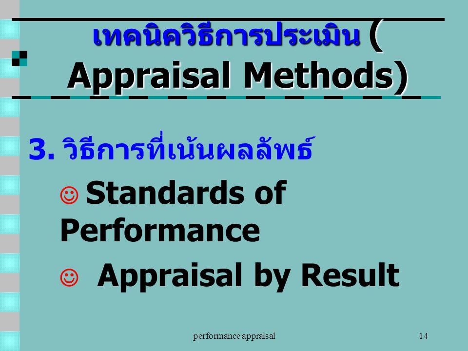 performance appraisal14 เทคนิควิธีการประเมิน ( Appraisal Methods) 3. วิธีการที่เน้นผลลัพธ์ Standards of Performance Appraisal by Result