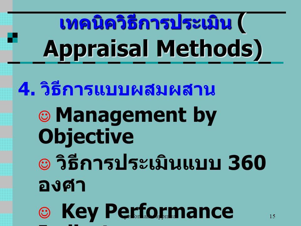 performance appraisal15 เทคนิควิธีการประเมิน ( Appraisal Methods) 4. วิธีการแบบผสมผสาน Management by Objective วิธีการประเมินแบบ 360 องศา Key Performa