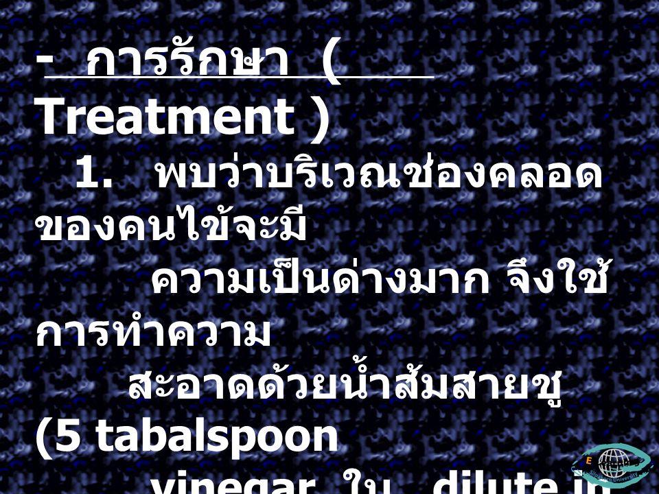 - การรักษา ( Treatment ) 1.