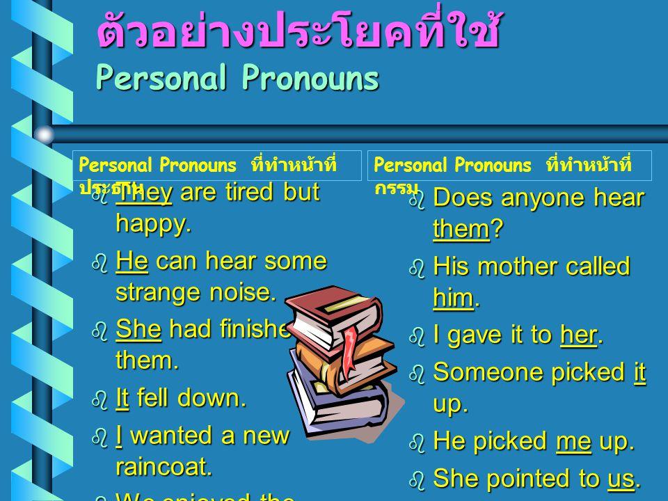 ตัวอย่างประโยคที่ใช้ Personal Pronouns  They are tired but happy.
