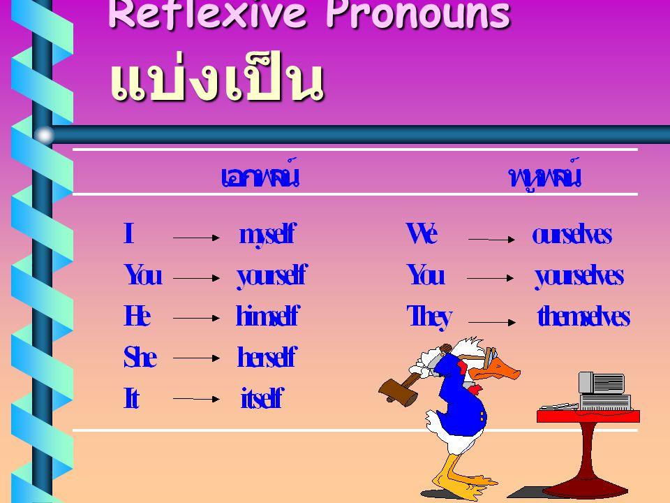 Reflexive Pronouns แบ่งเป็น