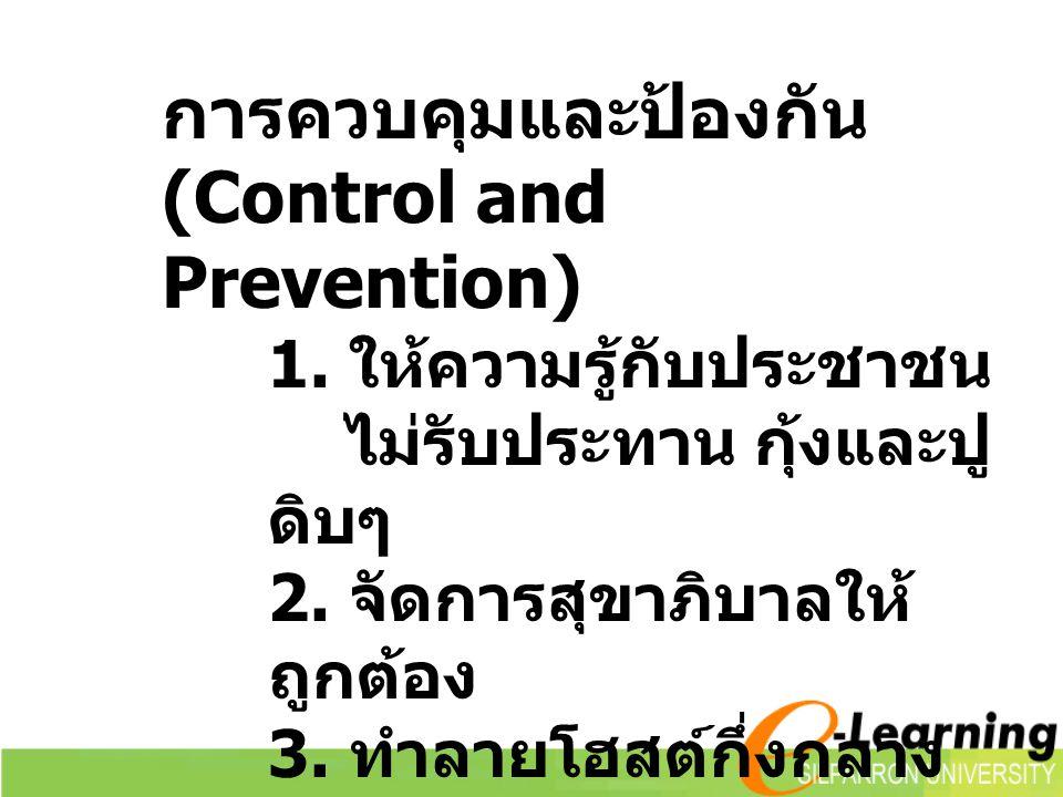 การควบคุมและป้องกัน (Control and Prevention) 1.ให้ความรู้กับประชาชน ไม่รับประทาน กุ้งและปู ดิบๆ 2.