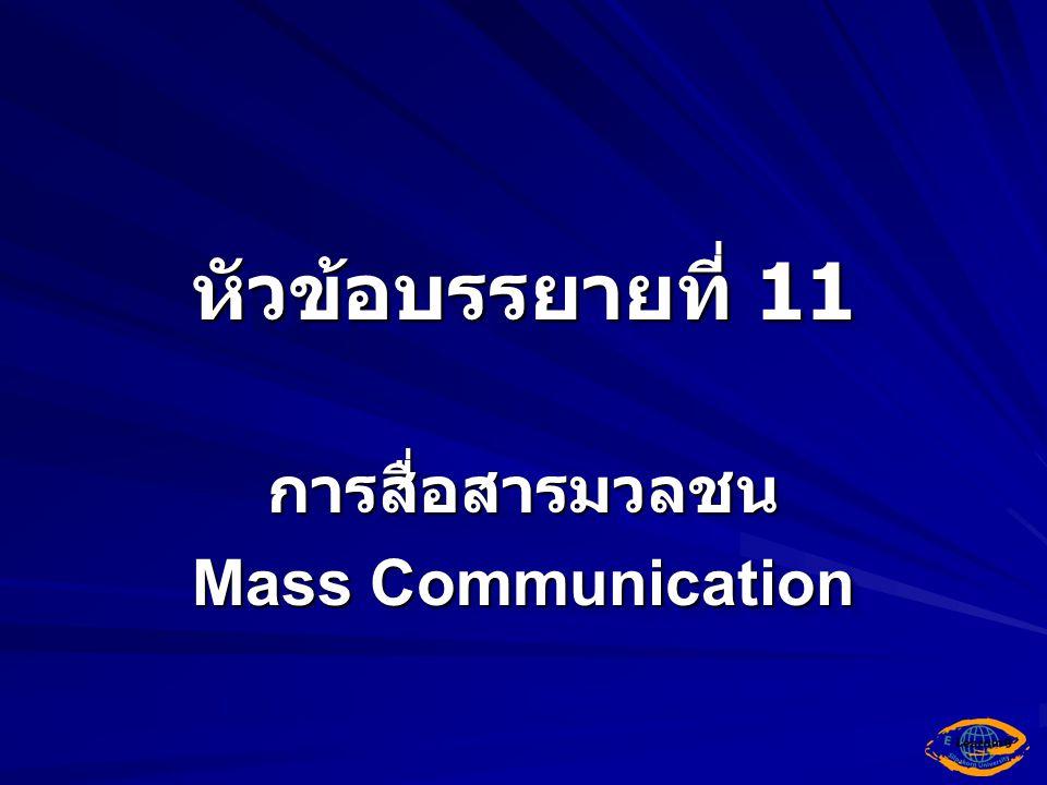 หัวข้อบรรยายที่ 11 การสื่อสารมวลชน Mass Communication การสื่อสารมวลชน
