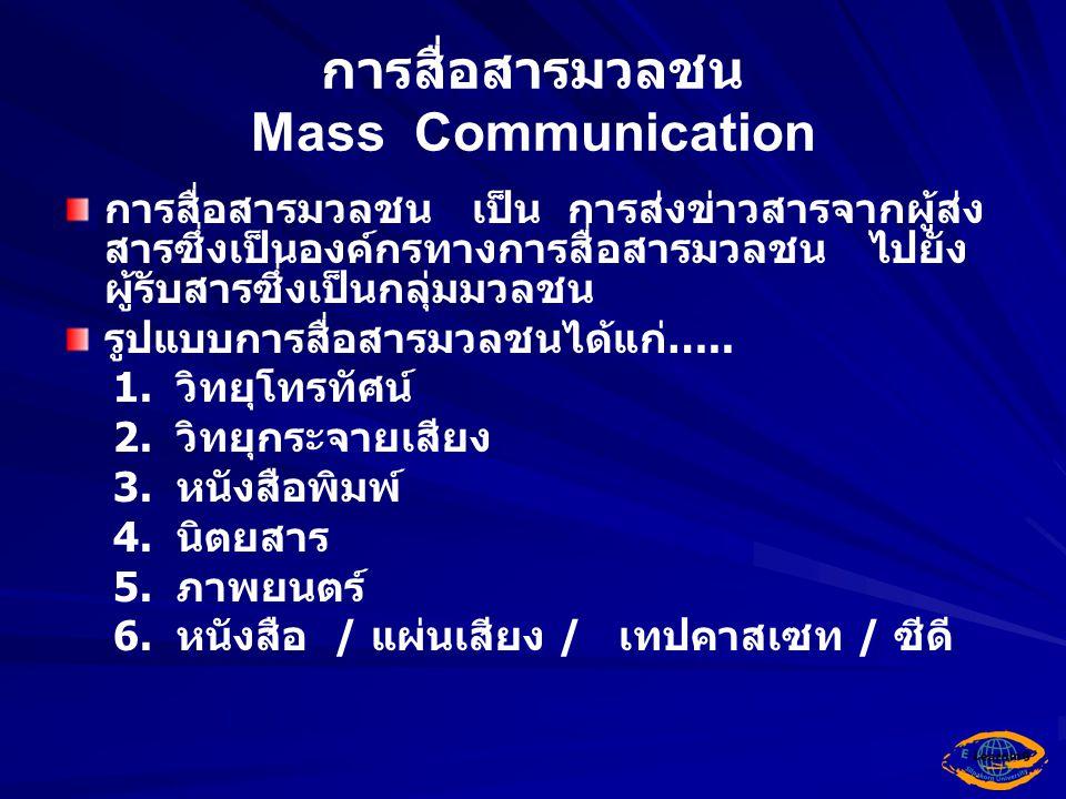 การสื่อสารมวลชน Mass Communication การสื่อสารมวลชน เป็น การส่งข่าวสารจากผู้ส่ง สารซึ่งเป็นองค์กรทางการสื่อสารมวลชน ไปยัง ผู้รับสารซึ่งเป็นกลุ่มมวลชน ร
