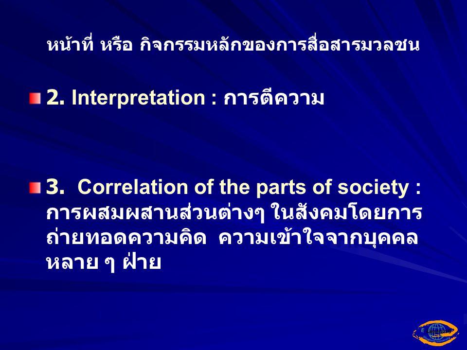 2. Interpretation : การตีความ 3. Correlation of the parts of society : การผสมผสานส่วนต่างๆ ในสังคมโดยการ ถ่ายทอดความคิด ความเข้าใจจากบุคคล หลาย ๆ ฝ่าย