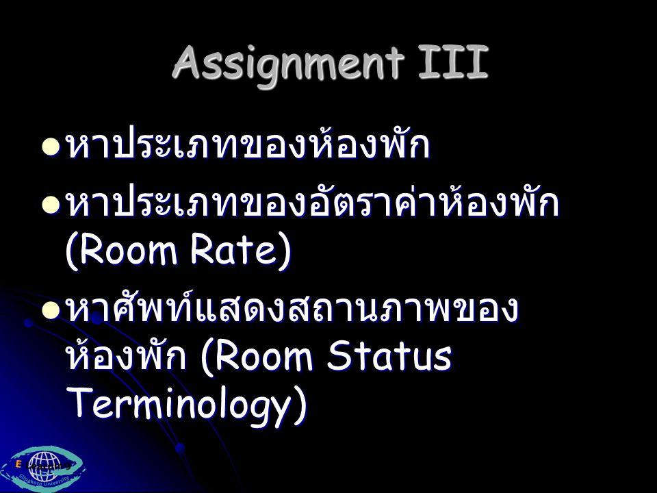 Assignment III หาประเภทของห้องพัก หาประเภทของห้องพัก หาประเภทของอัตราค่าห้องพัก (Room Rate) หาประเภทของอัตราค่าห้องพัก (Room Rate) หาศัพท์แสดงสถานภาพข