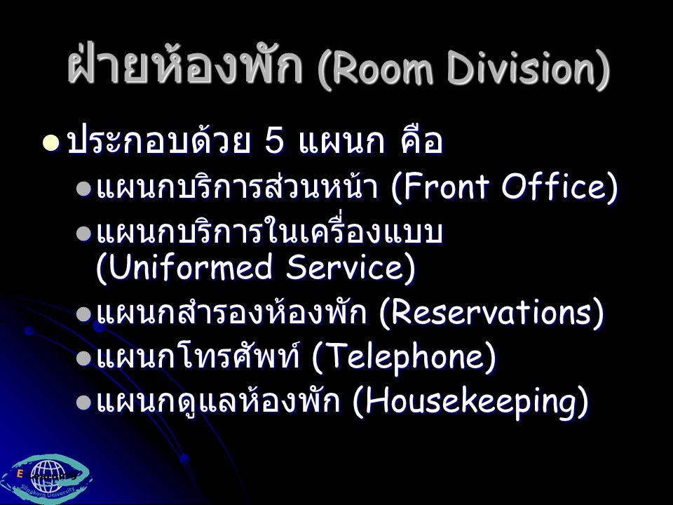 ฝ่ายห้องพัก (Room Division) ประกอบด้วย 5 แผนก คือ ประกอบด้วย 5 แผนก คือ แผนกบริการส่วนหน้า (Front Office) แผนกบริการส่วนหน้า (Front Office) แผนกบริการ