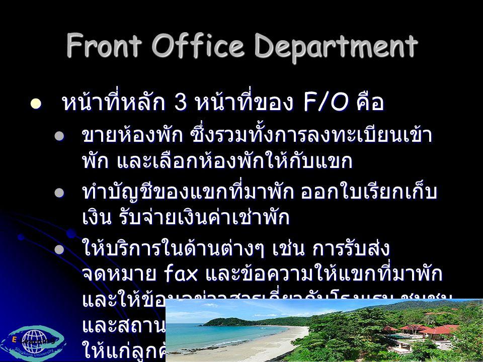 Front Office Department หน้าที่หลัก 3 หน้าที่ของ F/O คือ หน้าที่หลัก 3 หน้าที่ของ F/O คือ ขายห้องพัก ซึ่งรวมทั้งการลงทะเบียนเข้า พัก และเลือกห้องพักให