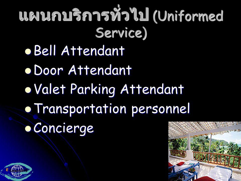 แผนกบริการทั่วไป (Uniformed Service) Bell Attendant Bell Attendant Door Attendant Door Attendant Valet Parking Attendant Valet Parking Attendant Trans