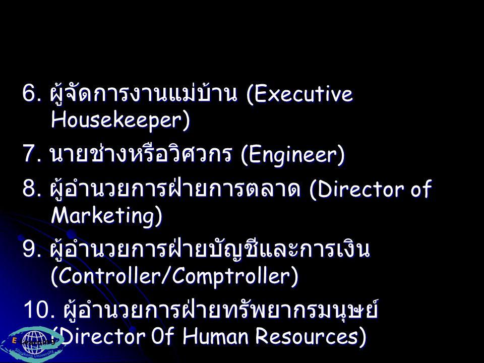 6. ผู้จัดการงานแม่บ้าน (Executive Housekeeper) 7. นายช่างหรือวิศวกร (Engineer) 8. ผู้อำนวยการฝ่ายการตลาด (Director of Marketing) 9. ผู้อำนวยการฝ่ายบัญ