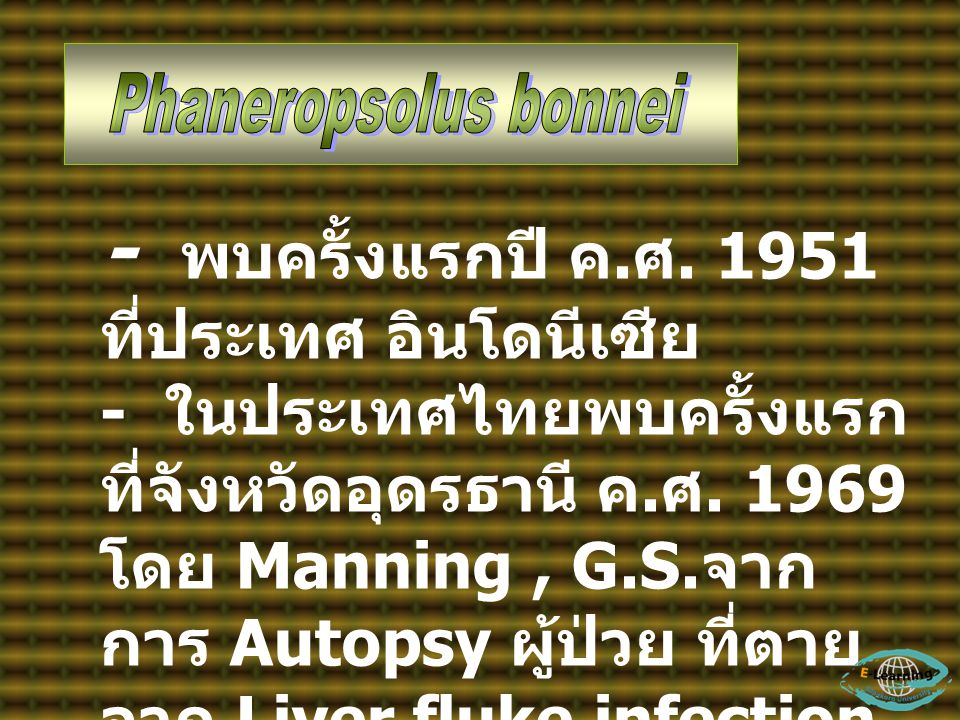 - พบครั้งแรกปี ค. ศ. 1951 ที่ประเทศ อินโดนีเซีย - ในประเทศไทยพบครั้งแรก ที่จังหวัดอุดรธานี ค. ศ. 1969 โดย Manning, G.S. จาก การ Autopsy ผู้ป่วย ที่ตาย