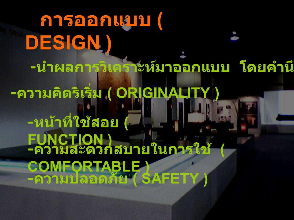 วัสดุ ( MATERIAL ) การเก็บรักษา ( STORAGE ) รูปร่าง ( FORM ) สี ( COLOUR ) โครงสร้าง ( CONSTRUCTION )