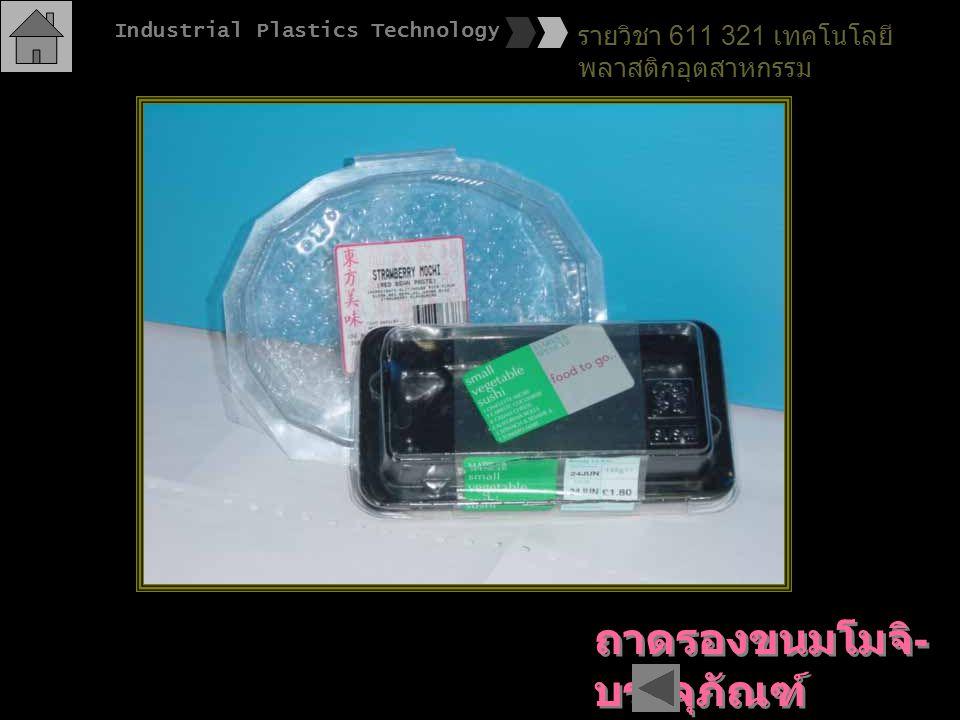 รายวิชา 611 321 เทคโนโลยี พลาสติกอุตสาหกรรม Industrial Plastics Technology ถาดรองขนมโมจิ - บรรจุภัณฑ์