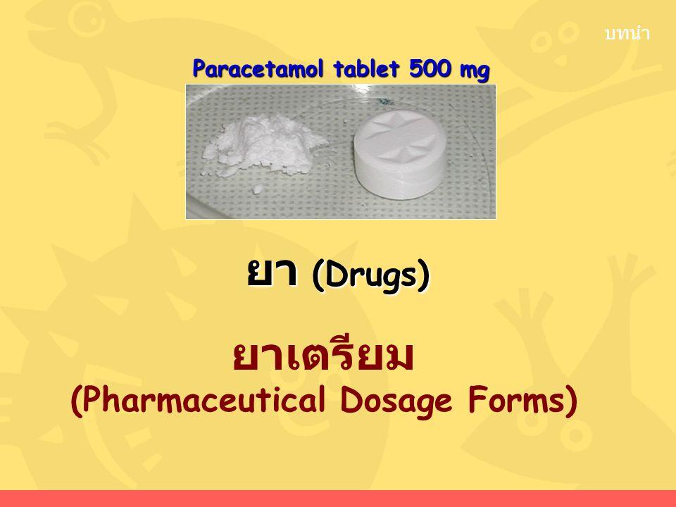 บทนำ ยา (Drugs) ยาเตรียม (Pharmaceutical Dosage Forms) Paracetamol tablet 500 mg