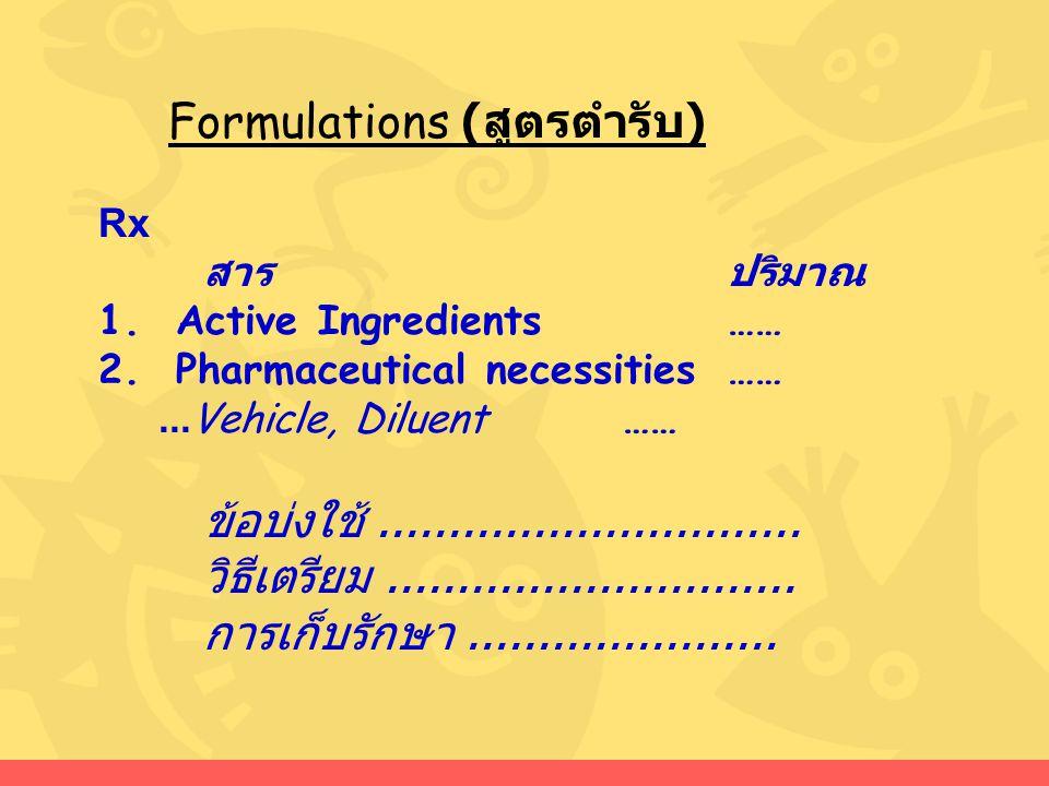 Rx สาร ปริมาณ 1. Active Ingredients…… 2. Pharmaceutical necessities……...Vehicle, Diluent…… ข้อบ่งใช้.............................. วิธีเตรียม.........