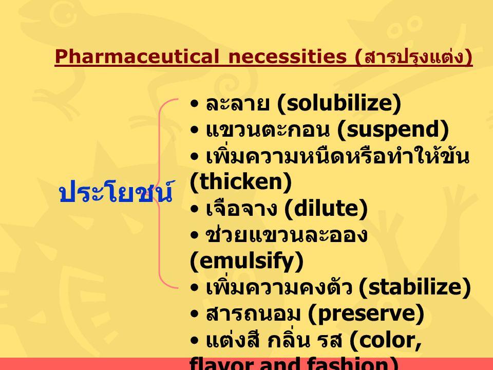 Pharmaceutical necessities ( สารปรุงแต่ง ) ละลาย (solubilize) แขวนตะกอน (suspend) เพิ่มความหนืดหรือทำให้ข้น (thicken) เจือจาง (dilute) ช่วยแขวนละออง (
