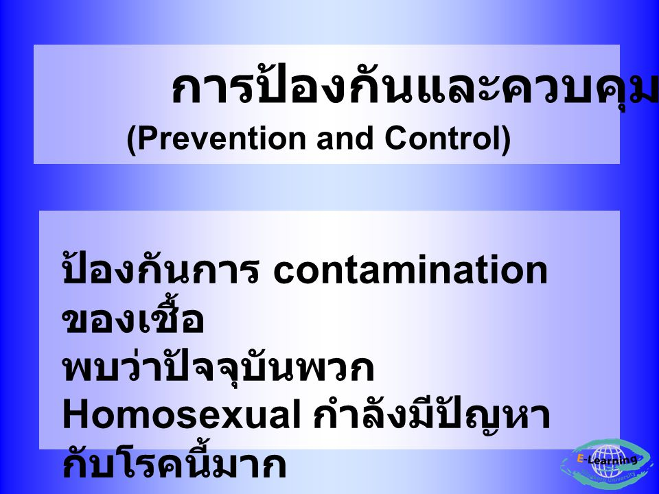 ป้องกันการ contamination ของเชื้อ พบว่าปัจจุบันพวก Homosexual กำลังมีปัญหา กับโรคนี้มาก การป้องกันและควบคุม (Prevention and Control)