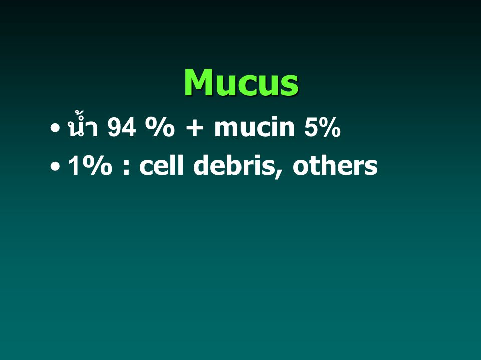 Mucin Glycoproteins: O-linked oligosaccharides ปริมาณสูง (>50%) แกนกลาง เป็น repeating amino acid sequence (tandem repeat) N-glycan chain O-glycan cha