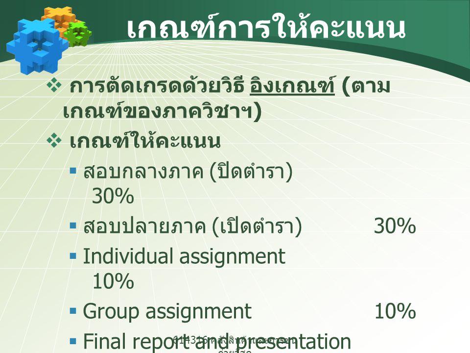 614316 คลังสินค้าและการขน ถ่ายวัสดุ เกณฑ์การให้คะแนน  การตัดเกรดด้วยวิธี อิงเกณฑ์ ( ตาม เกณฑ์ของภาควิชาฯ )  เกณฑ์ให้คะแนน  สอบกลางภาค ( ปิดตำรา ) 3