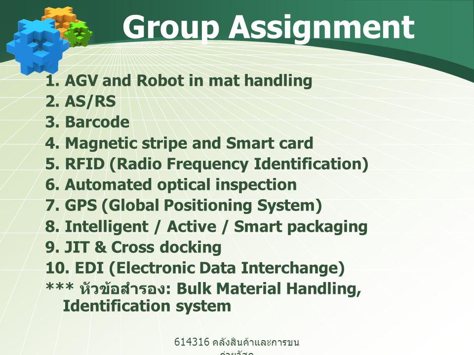 614316 คลังสินค้าและการขน ถ่ายวัสดุ Group Assignment 1. AGV and Robot in mat handling 2. AS/RS 3. Barcode 4. Magnetic stripe and Smart card 5. RFID (R