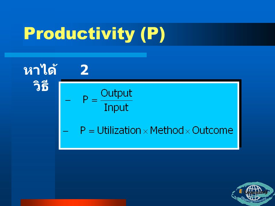 Productivity (P) OutputInput Method - Hardware - Service - Software - Labor - Material - Energy - Capital