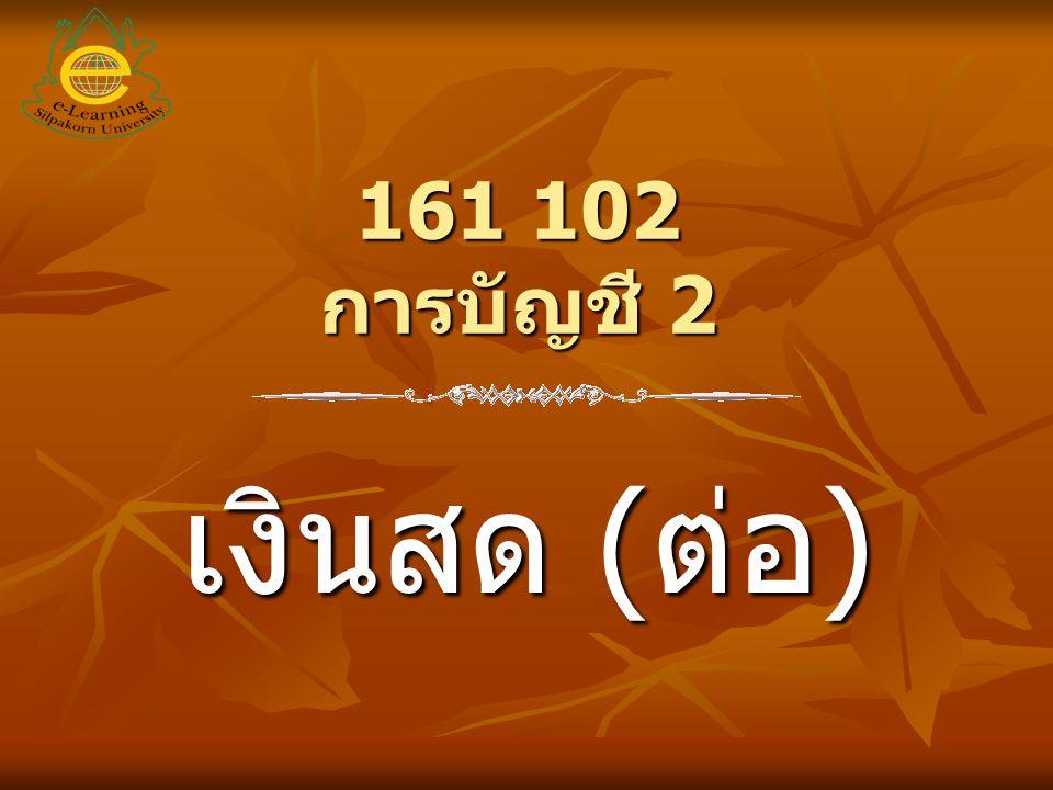 161 102 การบัญชี 2 เงินสด ( ต่อ )