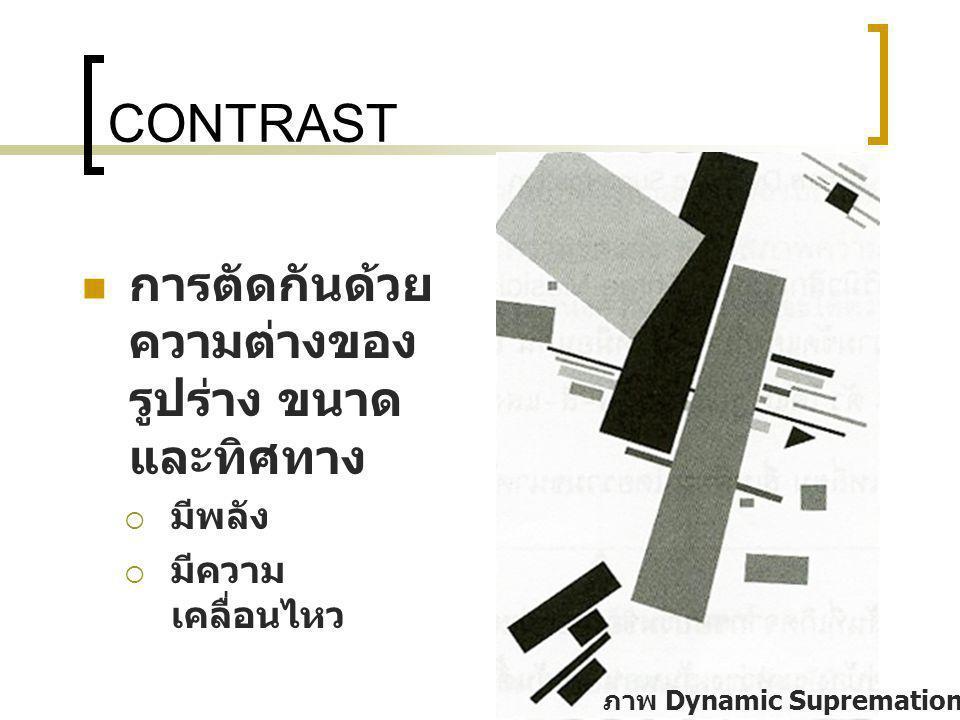 การตัดกันด้วย ความต่างของ รูปร่าง ขนาด และทิศทาง  มีพลัง  มีความ เคลื่อนไหว ภาพ Dynamic Supremation