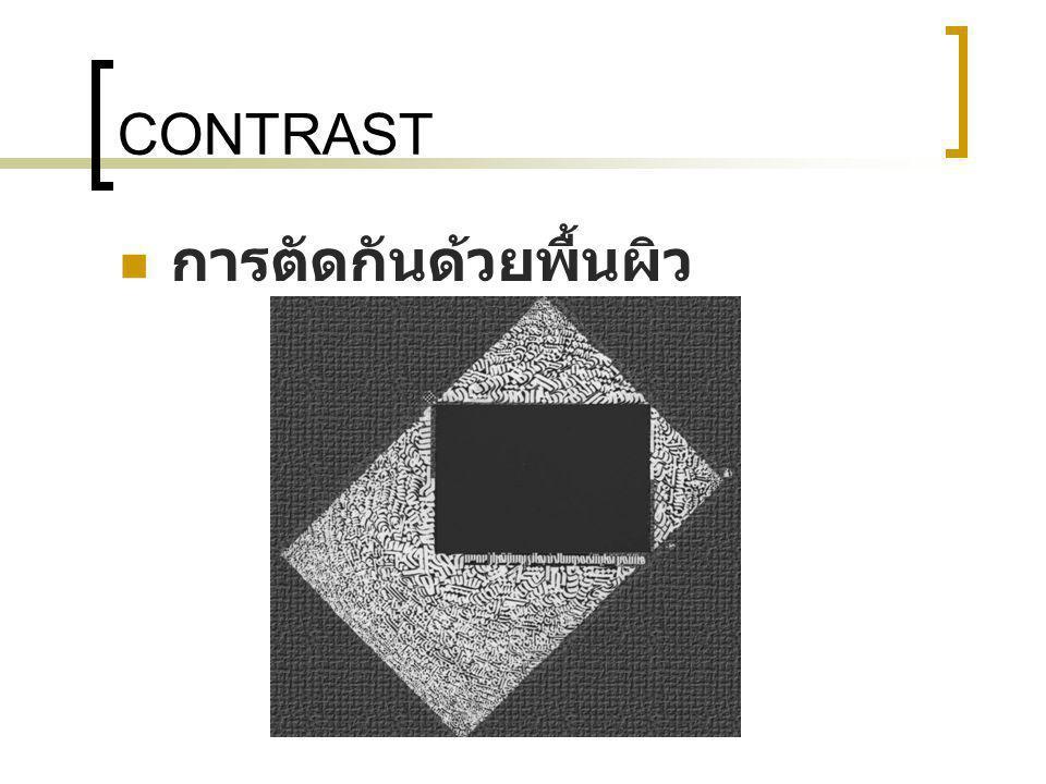 CONTRAST การตัดกันด้วยพื้นผิว