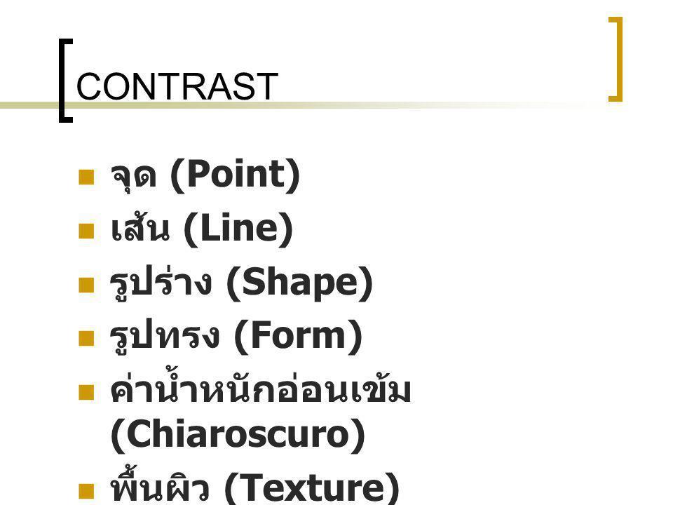 CONTRAST จุด (Point) เส้น (Line) รูปร่าง (Shape) รูปทรง (Form) ค่าน้ำหนักอ่อนเข้ม (Chiaroscuro) พื้นผิว (Texture)